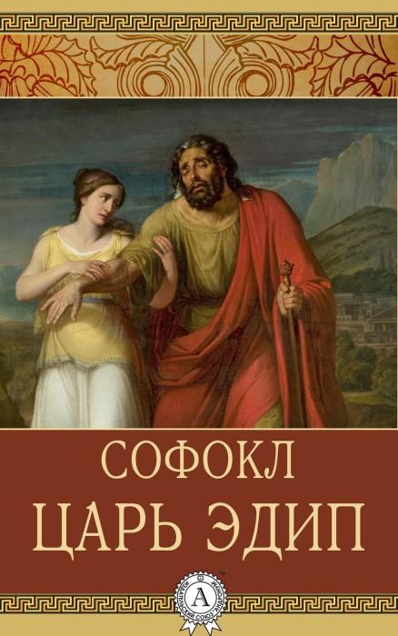 Царь Эдип Софокл