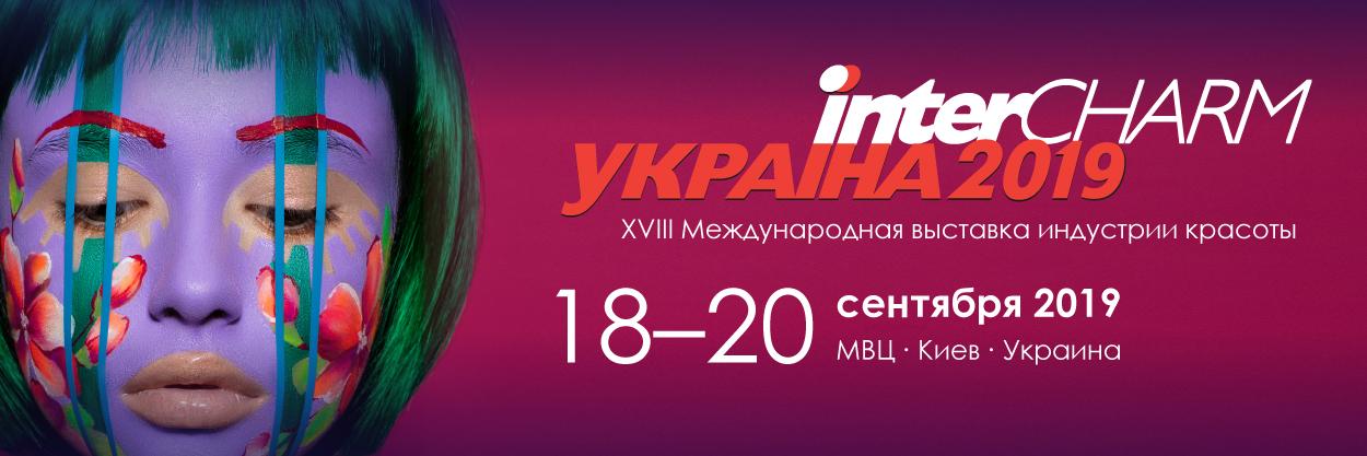 InterCHARM-Украина 2019 18-20 сентября