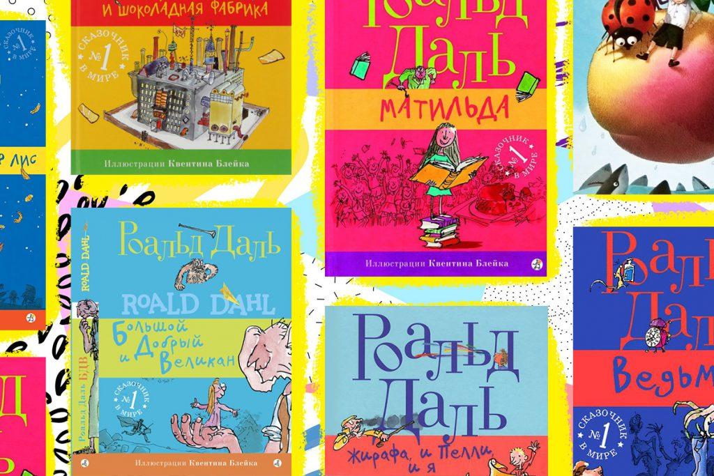 Лучшие книги Роальда Даля