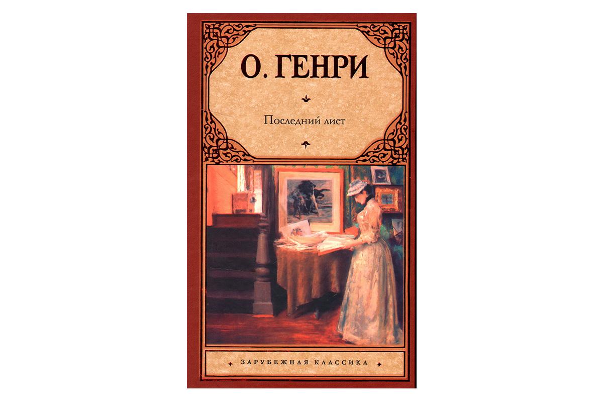 """О.Генри """"Последний лист"""""""