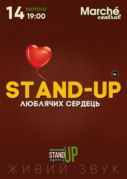 Stand-up любящих сердец!