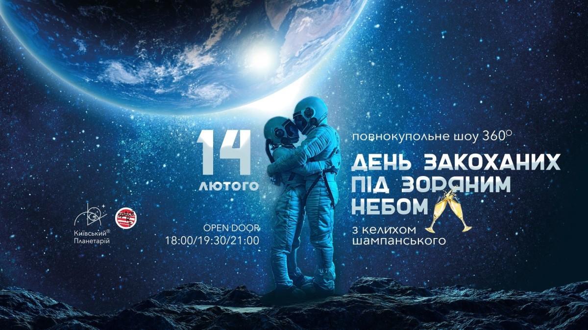 День влюбленных под звездным небом киевского планетария!