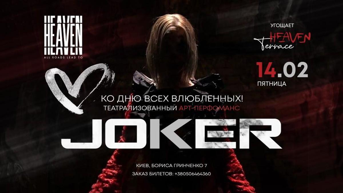 Арт-перформанс «Joker»