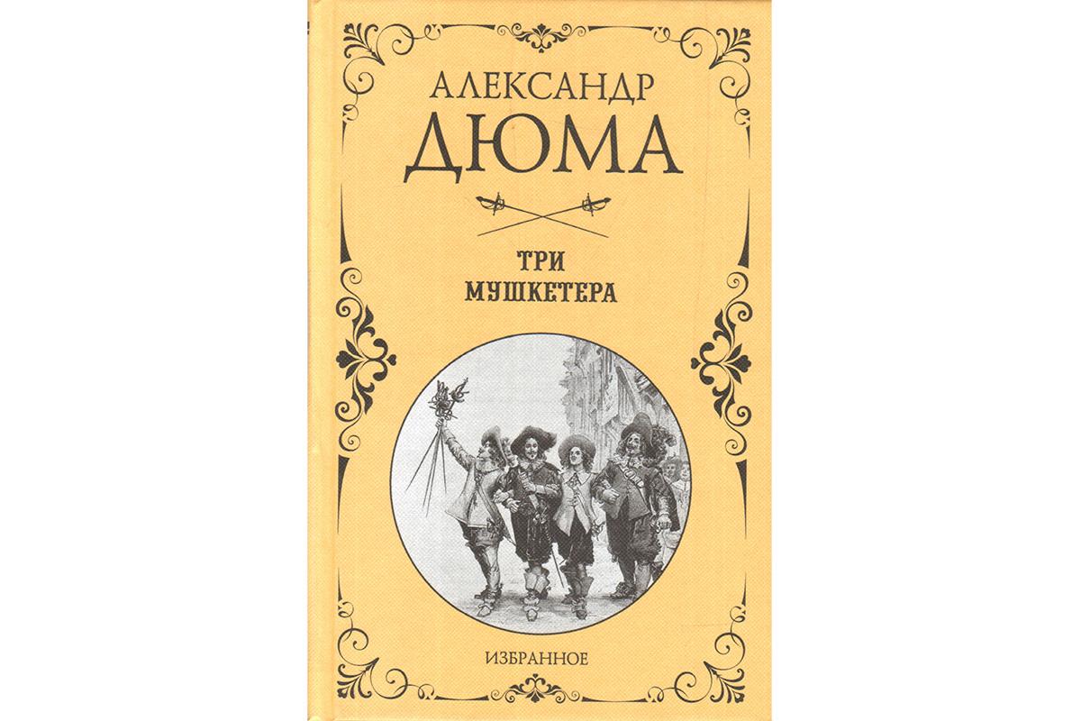«Три мушкетёра» Александр Дюма