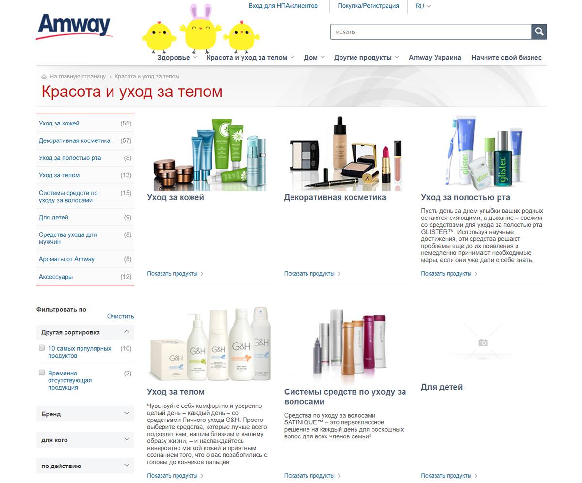 Amway Украина