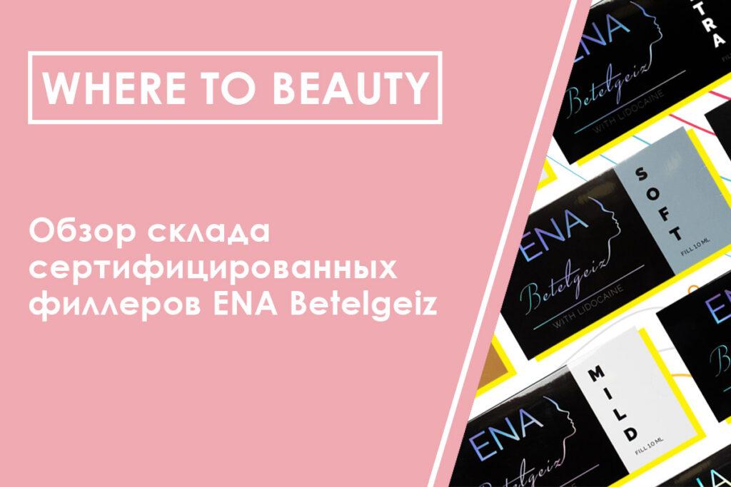 Where to beauty: обзор склада сертифицированных филлеров ENA Betelgeiz