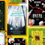 5 книг с необычной вселенной