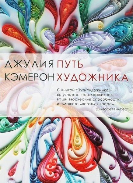 Джулия Кэмерон «Путь художника»