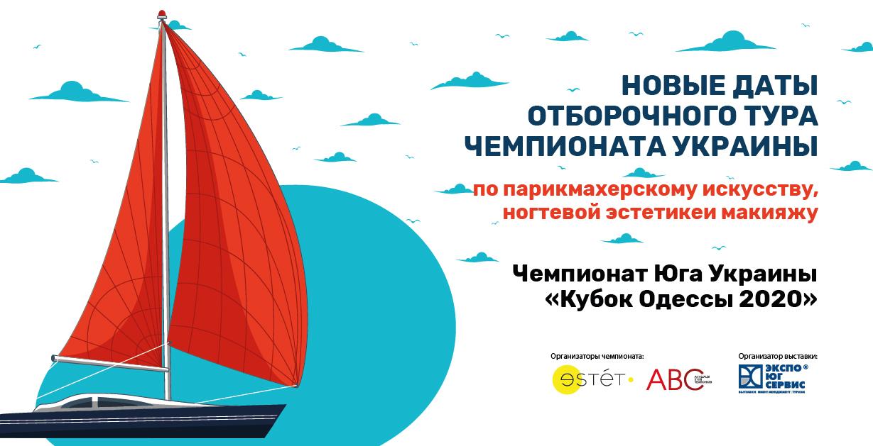 Чемпионата Украины «Кубок Одессы» переносится на 2021 год