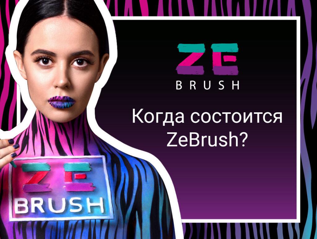 Новые даты мероприятия для визажистов и гримеров ZeBrush