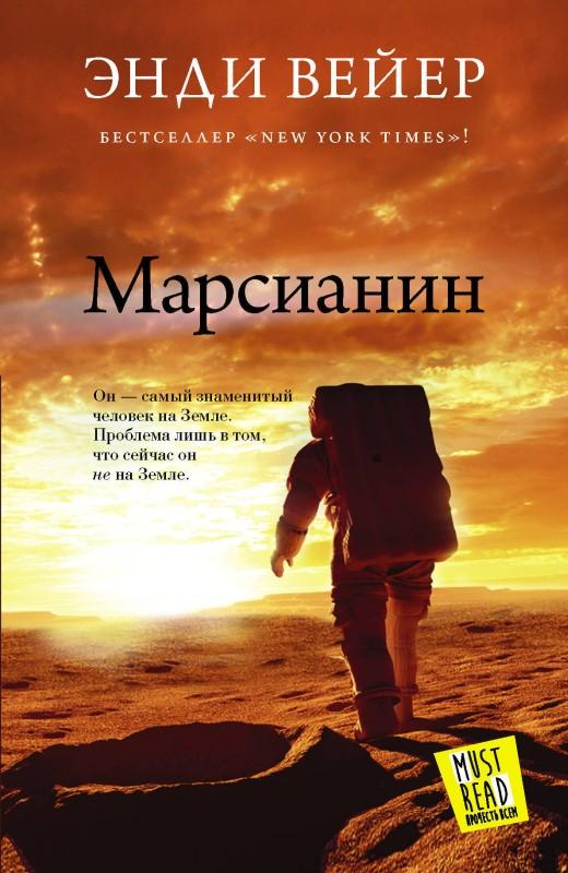 космическая фантастика книги