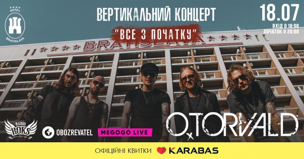 концерты июль Киев