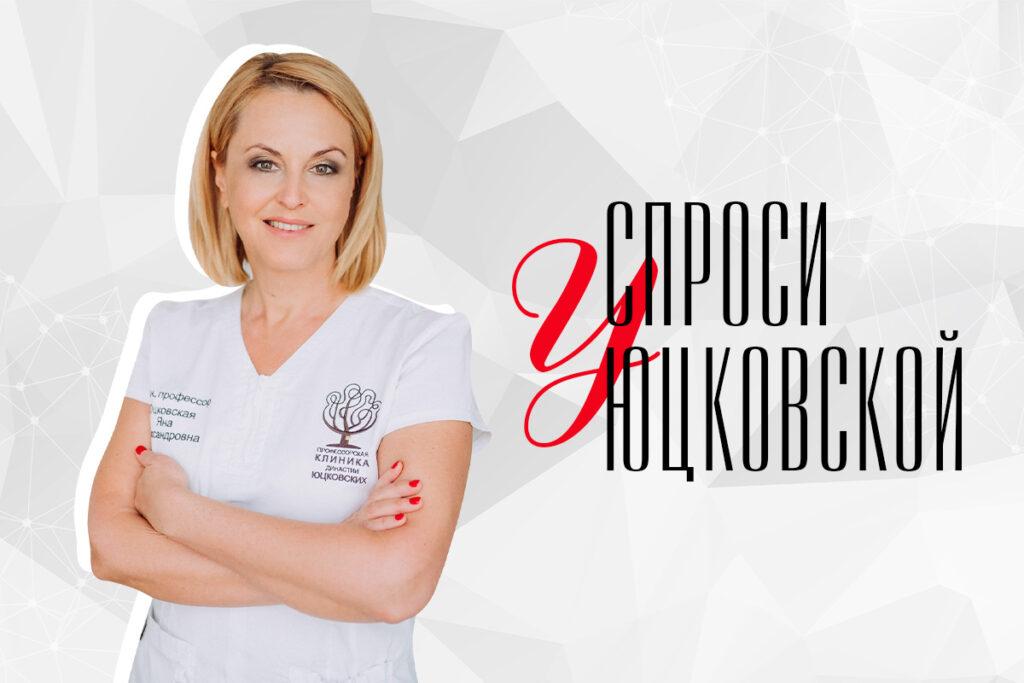 """Estet и Beauty HUB запускают новый проект """"Спроси у Юцковской"""""""