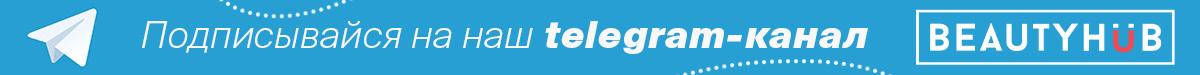 телеграмм-канал Beauty Hub