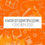 1 сентября 2020: какой сегодня праздник и лунный календарь