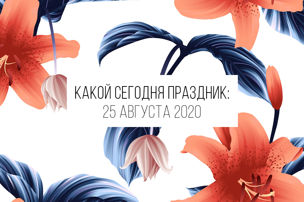 25 августа 2020: какой сегодня праздник, приметы и лунный календарь