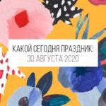 30 августа 2020: какой сегодня праздник и лунный календарь