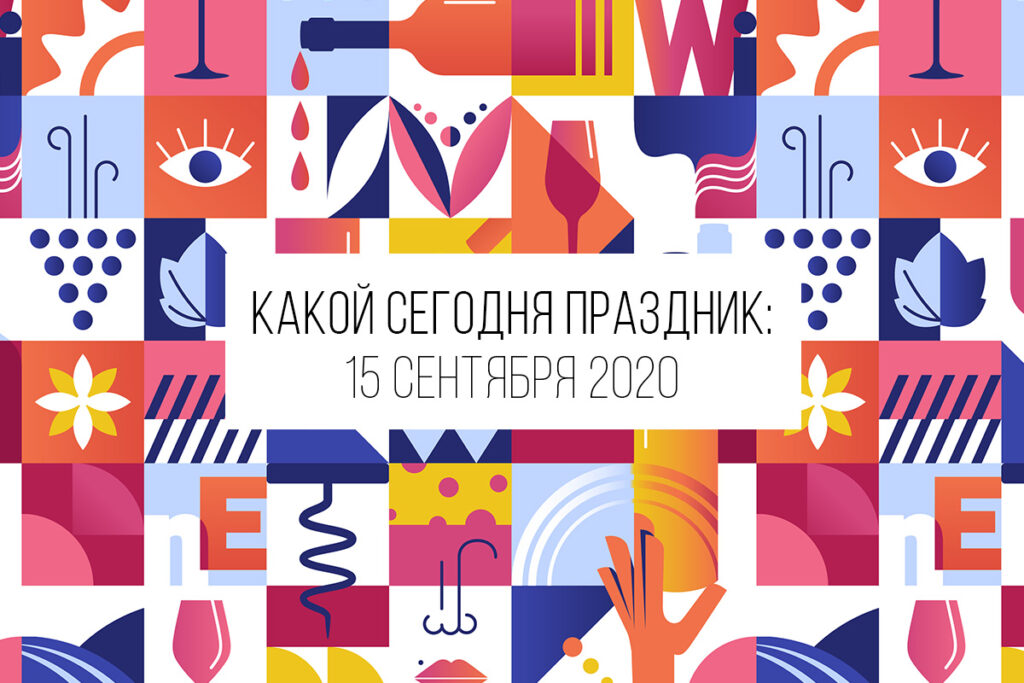 15 сентября 2020: какой сегодня праздник и лунный календарь