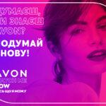 «Вот что я могу» – Avon запускает новую имиджевую кампанию