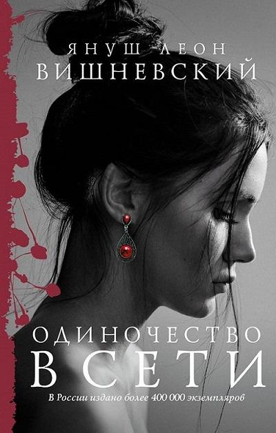 «Самотність у Мережі», Януш Леон Вишневський
