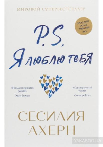«P.S. Я люблю тебе», Сесілія Ахерн