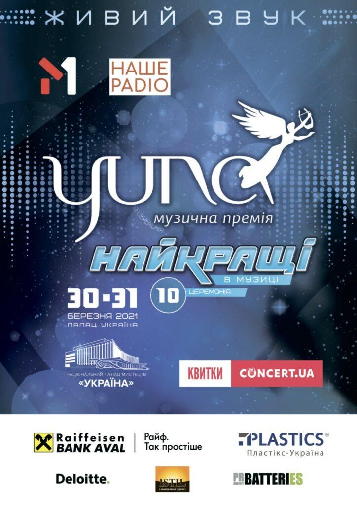 YUNA 2021: организаторы назвали имена первых хедлайнеров церемонии