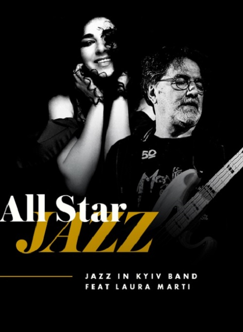 Концерт All Star Jazz