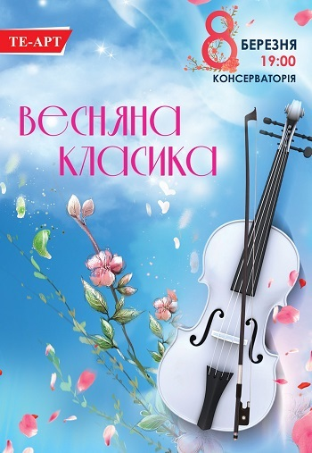 Концерт «Весняна класика»