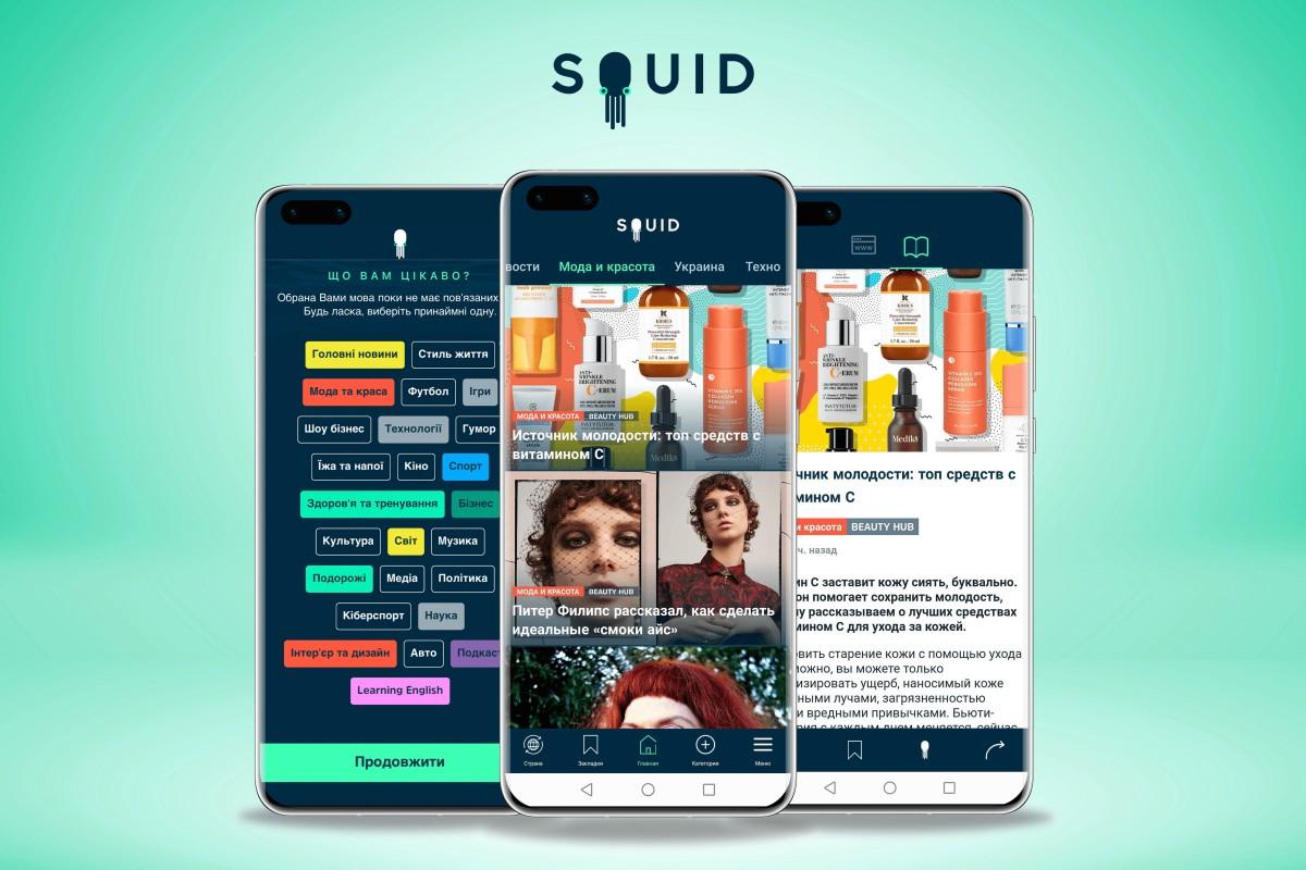 Читайте статті Beauty HUB в додатку SQUID