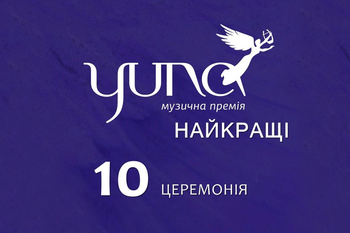 Премию YUNA-2021 перенесли из-за локдауна: новая дата