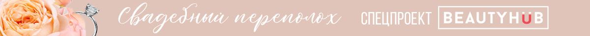 Свадебный переполох спецпроект Beauty HUB