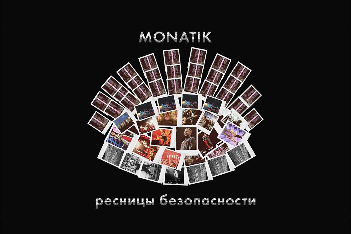 «Ресницы безопасности»: в день своего 35-летия MONATIK выпустил автобиографический клип