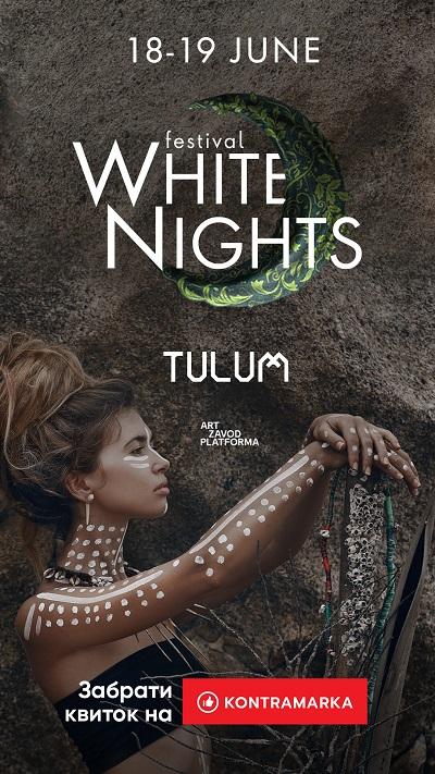 Фестиваль електронної музики WHITE NIGHTS
