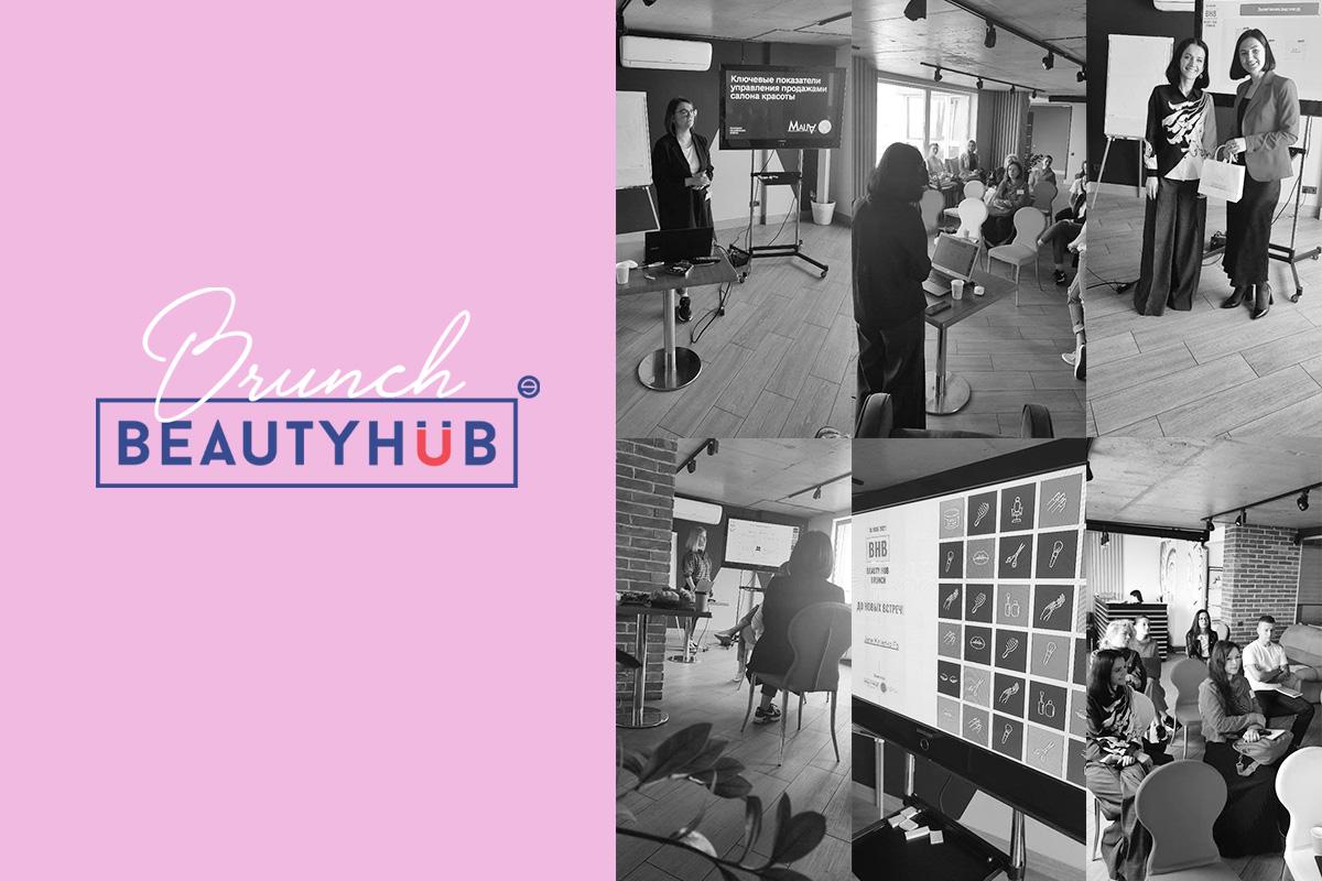 Как прошел первый Beauty HUB Brunch (фото)