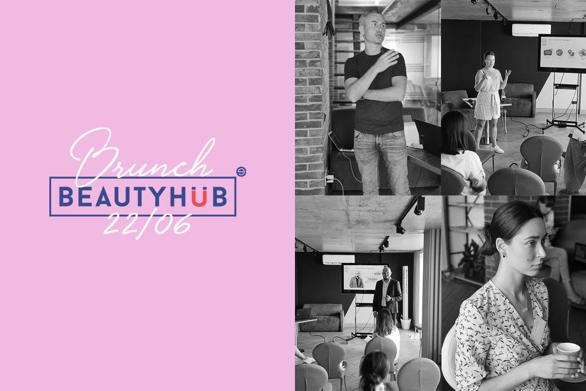 Как прошел второй Beauty HUB Brunch (фото)