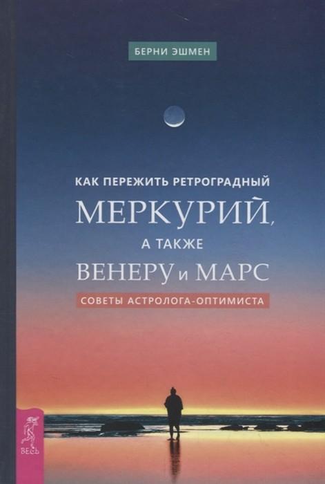 Берні Ешмен, «Як пережити ретроградний Меркурій, а також Венеру й Марс. Поради астролога-оптиміста»