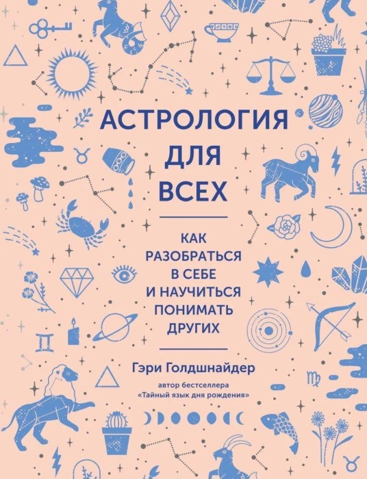 Гері Голдшнайдер, «Астрологія для всіх. Як розібратися в собі й навчитися розуміти інших»