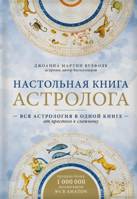 Джоанна Мартін Вулфолк, «Настільна книга астролога»