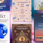 Читай по звездам: лучшие книги об астрологии