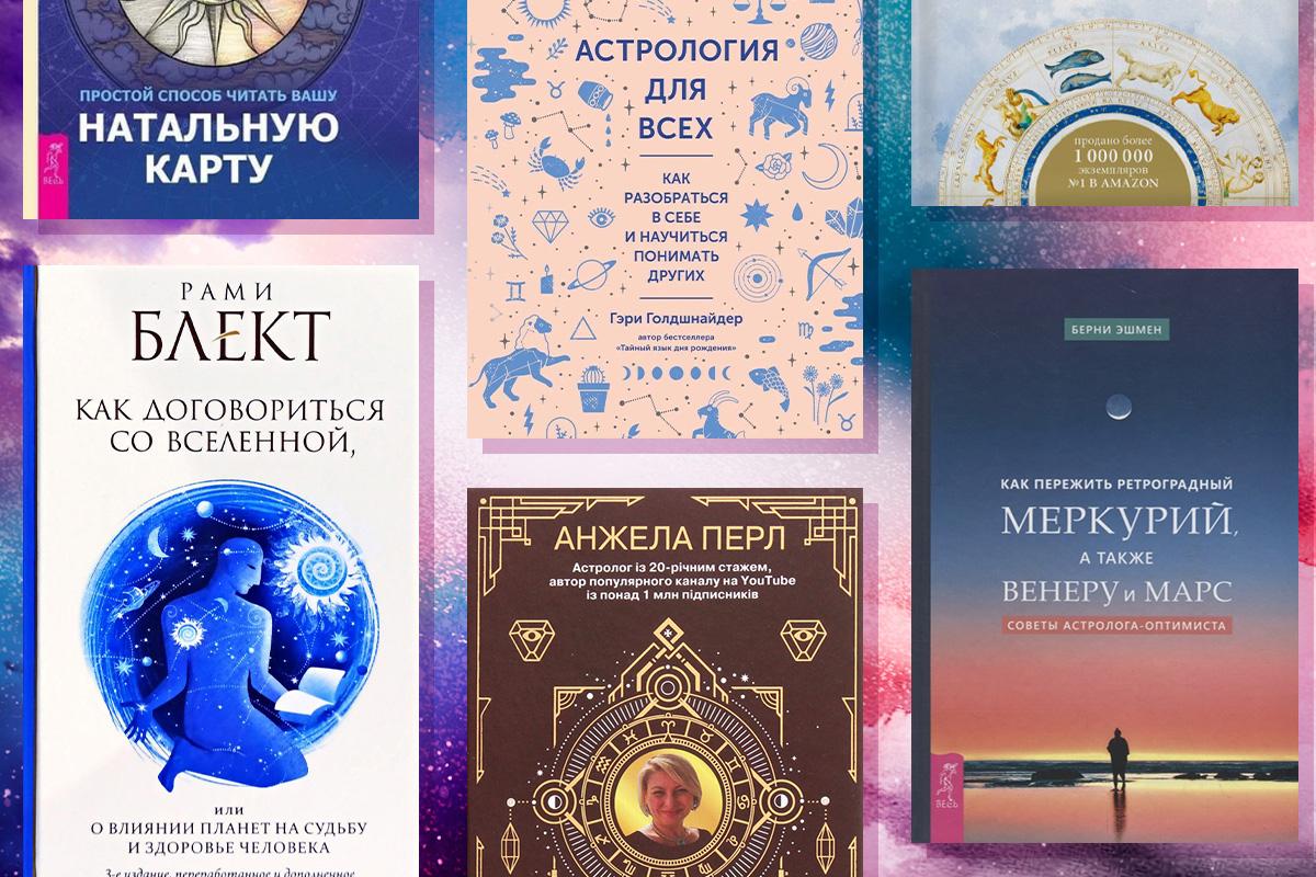 Читай по зірках: найкращі книги про астрологію