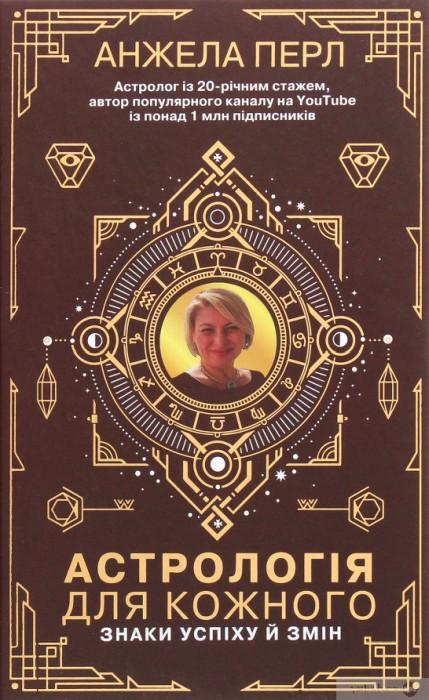Анжела Перл, «Астрологія для кожного»