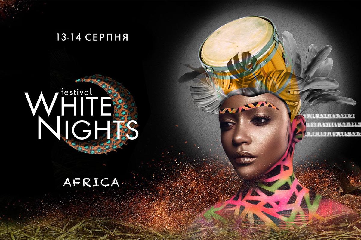 Время Африки настало: известны первые подробности августовского White Nights Festival
