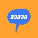 Словарь молодежного сленга: что такое азаза