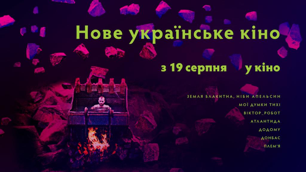 «Новое украинское кино»