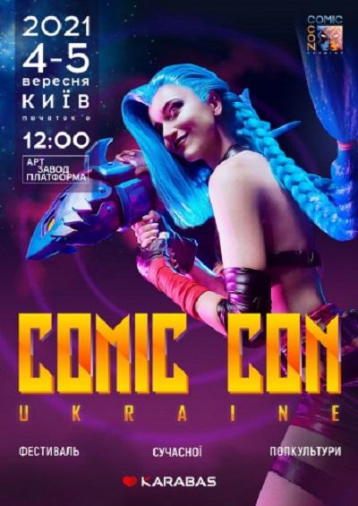 Фестиваль Comic Con Ukraine