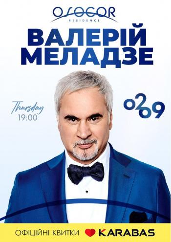 Концерт Валерия Меладзе