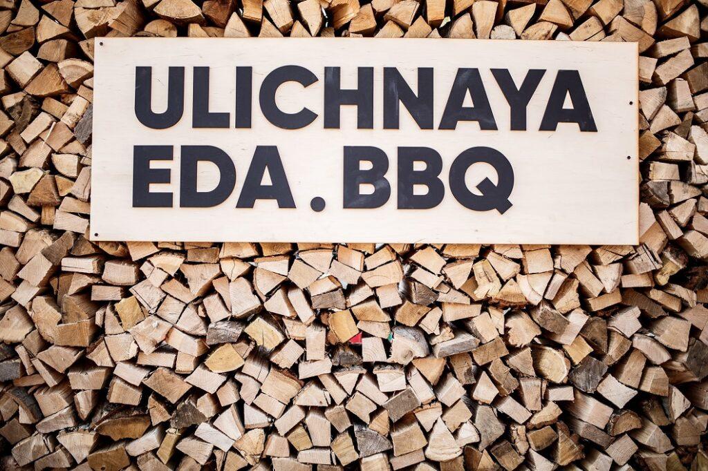 Ulichnaya Eda|BBQ