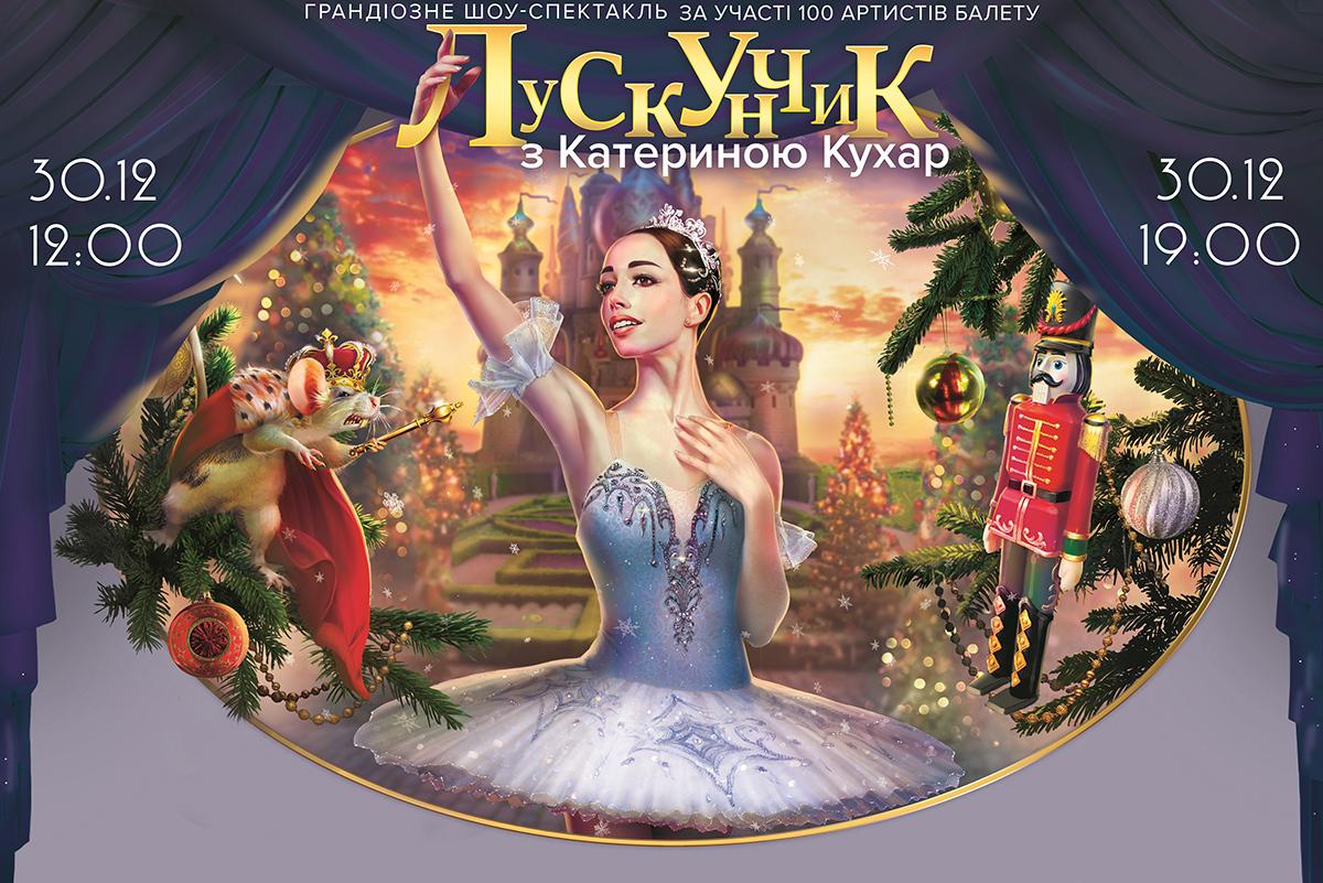 Впервые в Украине: грандиозное шоу «Щелкунчик с Екатериной Кухар»
