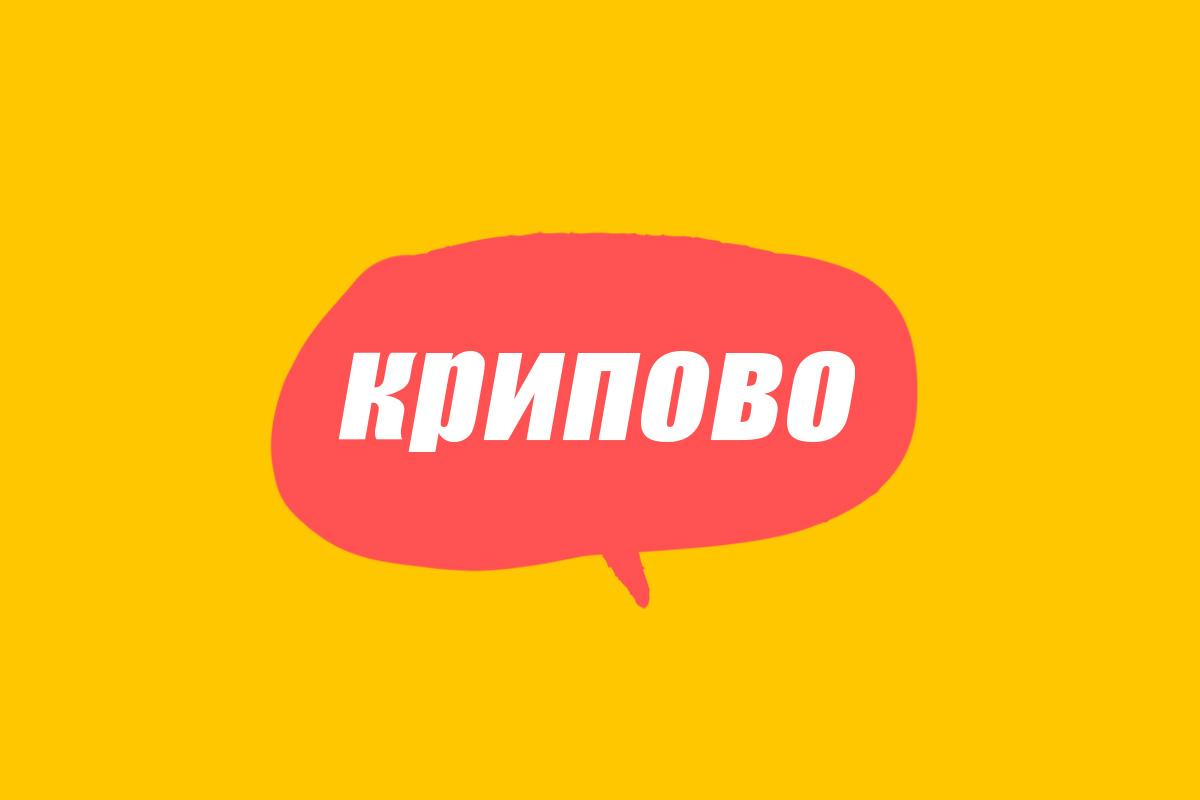 Словарь молодежного сленга: что такое крипово