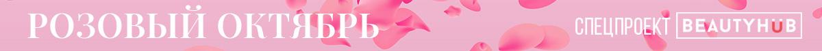 Розовый октябрь